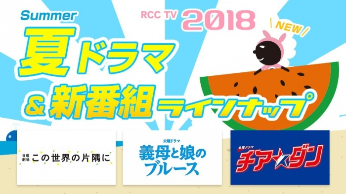 RCCテレビ 2018夏ドラマ&新番組ラインナップ
