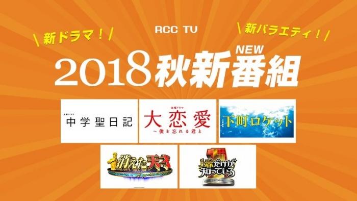 2018 秋の新番組
