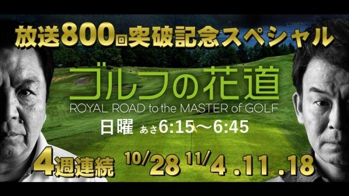 ゴルフの花道 放送800回突破記念スペシャル