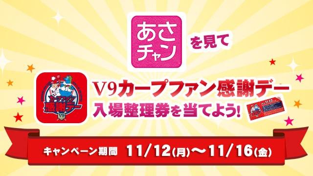 「あさチャン!」を見てV9 カープファン感謝デー入場整理券を当てよう!