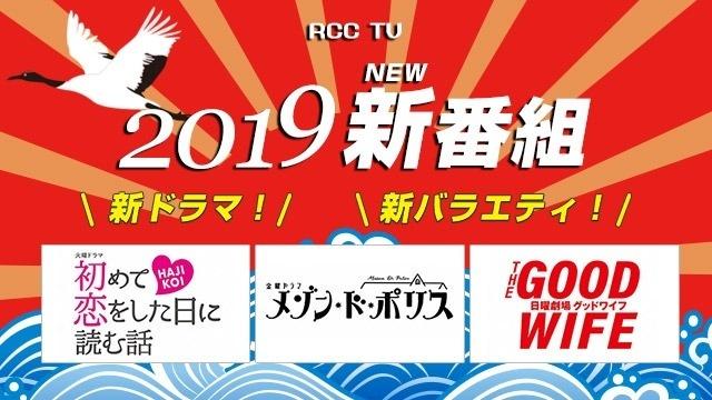 RCCテレビ 2019年 冬の新番組