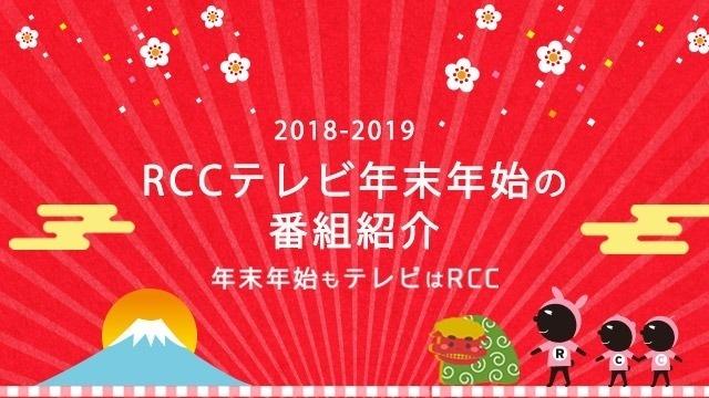 RCCテレビ 2018-2019年末年始の番組紹介