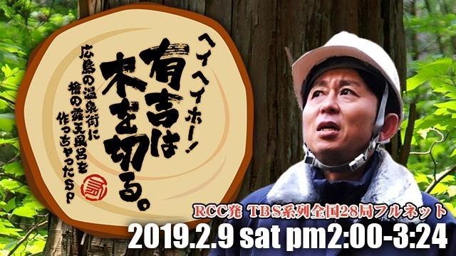 林業体験型バラエティ ヘイヘイホー!有吉は木を切る。~広島の温泉街に檜の露天風呂を作っちゃったSP~