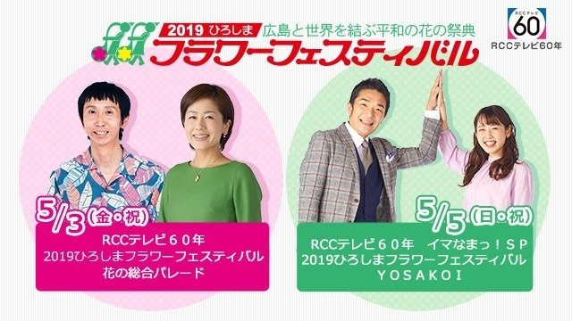 RCCテレビ60年 2019ひろしまフラワーフェスティバル 花の総合パレード・YOSAKOI