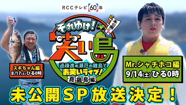 RCCテレビ60年 それゆけ!笑い島 未公開SP ~過疎進む瀬戸の離島でお笑いライブ!真鍋島編~