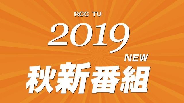 RCCテレビ 秋の新番組