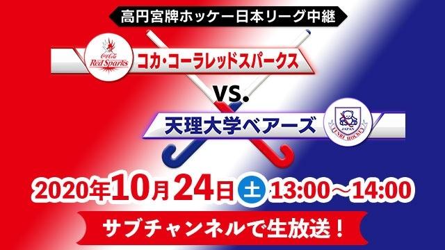 2020年高円宮牌ホッケー日本リーグ女子 コカ・コーラレッドスパークス vs 天理大学ベアーズ