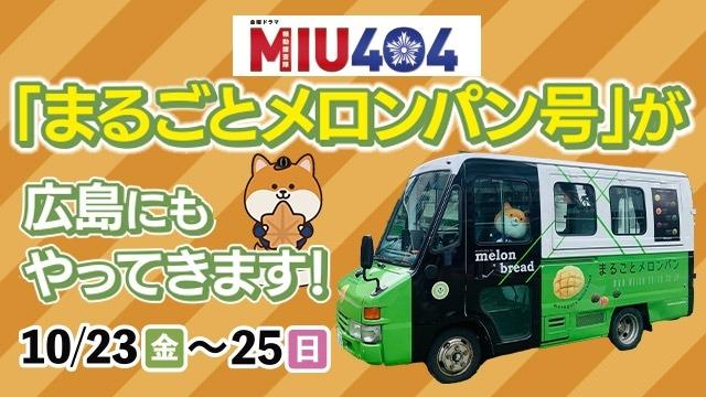 広島にMIU404のまるごとメロンパン号がやってくる!