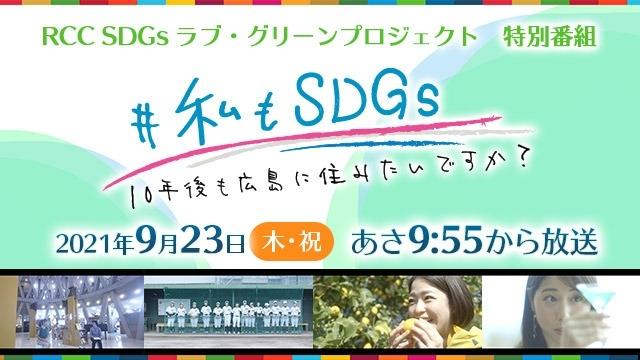 #私もSDGs 10年後も広島に住みたいですか?