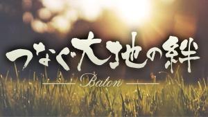 つなぐ大地の絆~Baton~