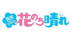 火曜ドラマ『花のち晴れ〜花男 Next Season〜』