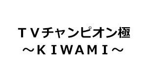 TVチャンピオン極~KIWAMI~