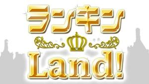 ランキンLand!