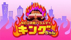 NEO決戦バラエティ キングちゃん