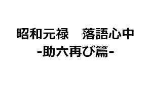 昭和元禄 落語心中 -助六再び篇-