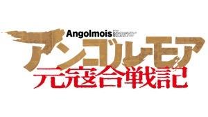 アンゴルモア元寇合戦記