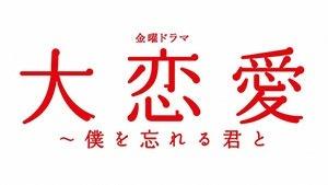金曜ドラマ 『チア☆ダン』