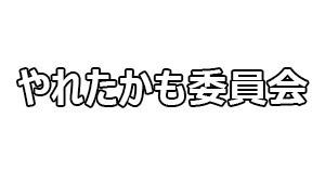 有田ジェネレーション