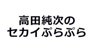 高田純次のセカイぷらぷら
