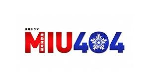 金曜ドラマ 『MIU404』