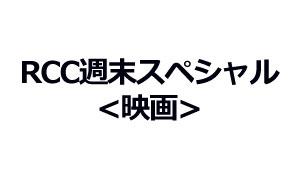 RCC週末スペシャル<映画>