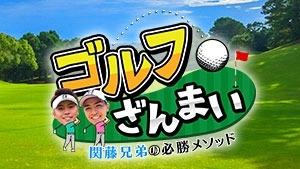 ゴルフざんまい