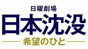 日曜劇場 日本沈没 -希望のひと-